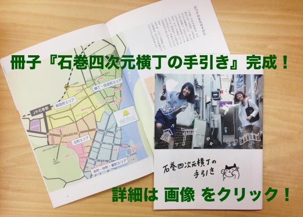 yojigen_book